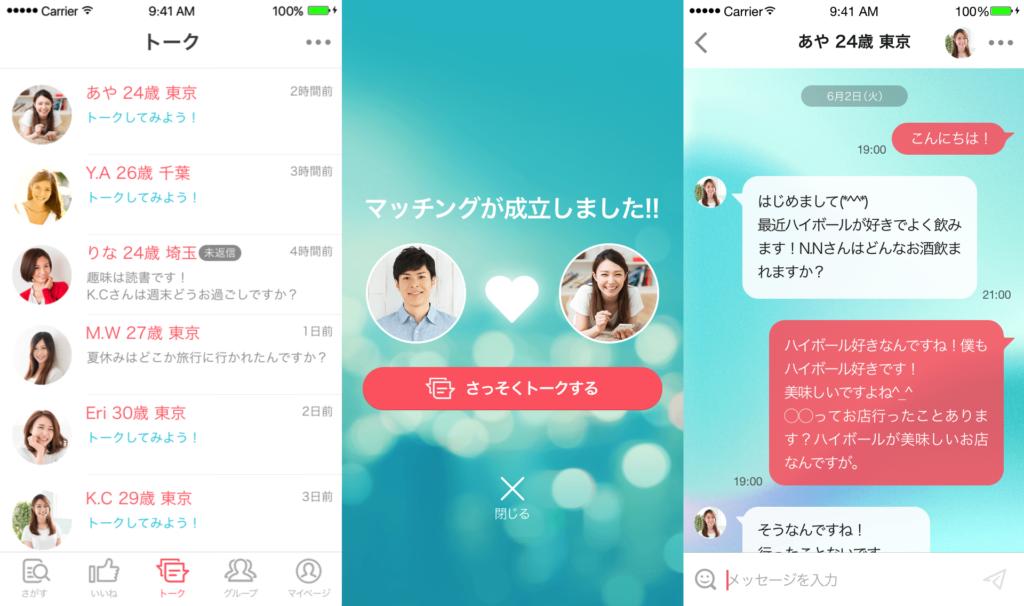 男の出会い:彼女探しのマッチングアプリ With